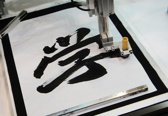 Робот осваивает традиционную японскую каллиграфию