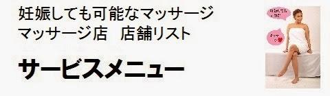 日本国内の妊娠しても可能なマッサージ店情報・サービスメニューの画像