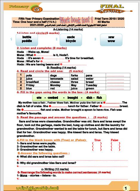 نماذج امتحانات لغة انجليزية خامسة ابتدائى ترم اول 2021