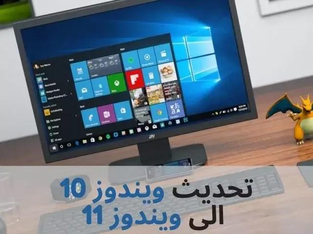 الترقية إلى Windows 11