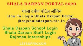 Rajrmsa shala Darpan Portal