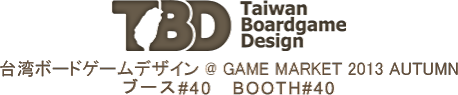 Taiwan Board Game Design