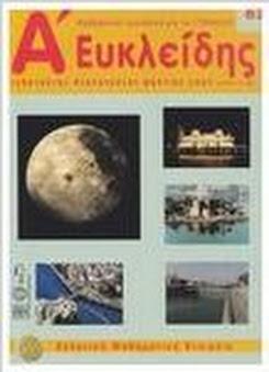 Ευκλείδης A - τεύχος 63