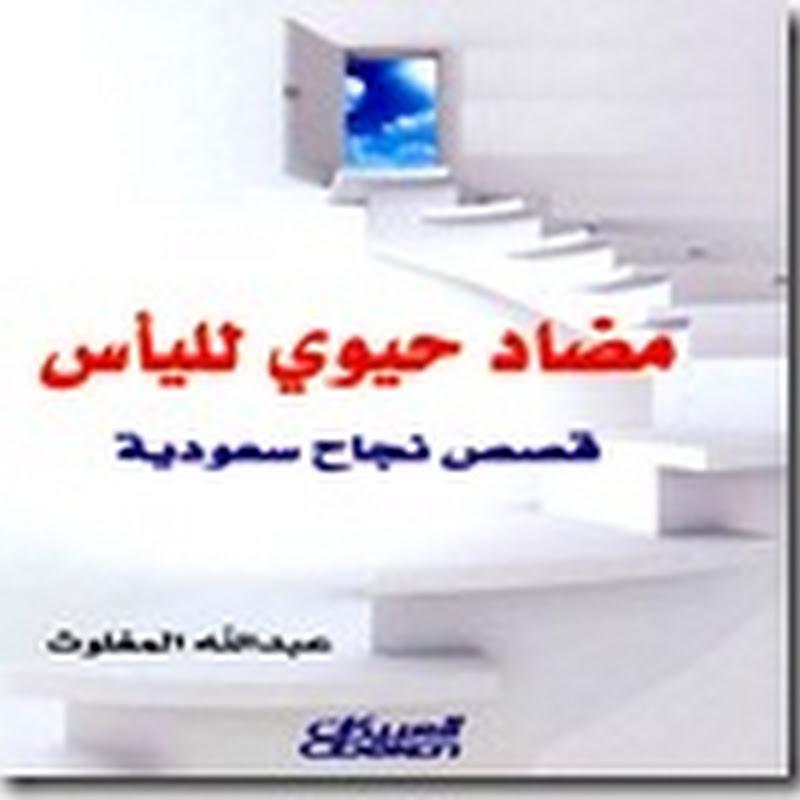 مضاد حيوي لليأس لــ عبد الله المغلوث