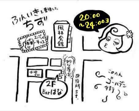 【バーはな】 (新宿センター街)