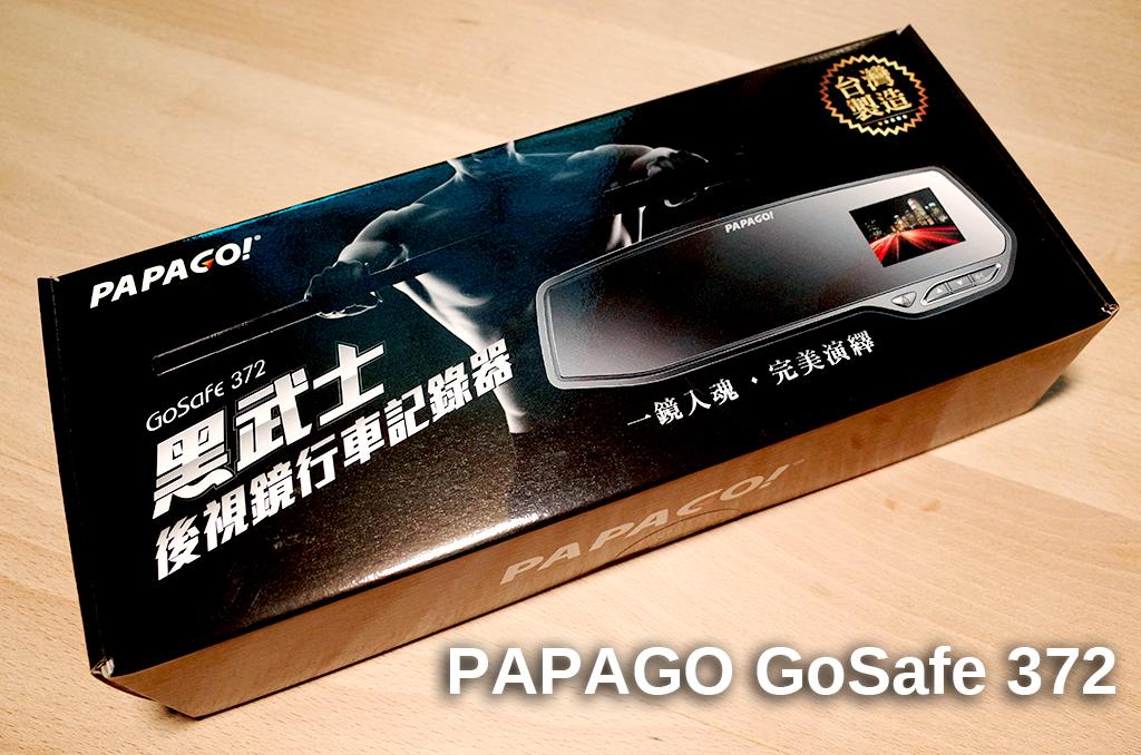 【試用紀錄】PAPAGO! GoSafe 372_Part_1_後視鏡的第一類接觸