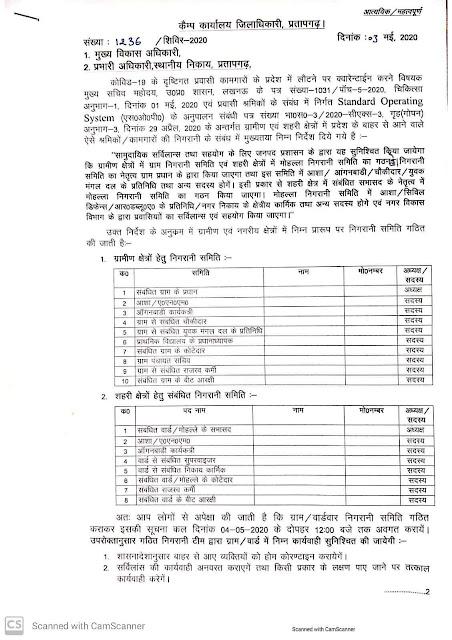 प्रतापगढ़ - बाहरी जिलों व राज्यों से आने वाले कामगार श्रमिकों, के लिए ग्राम व शहरी क्षेत्रों हेतु निगरानी समिति गठन का निर्देश - primary ka master covid quarantine center