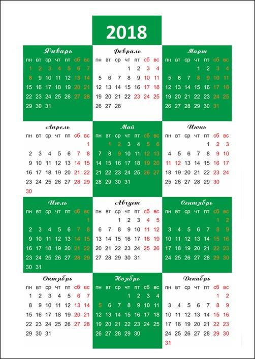 календарь зеленый 2018