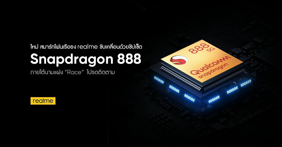 "realme พร้อมก้าวกระโดดสู่อีกขั้นของความทรงพลังกับสมาร์ทโฟนเรือธงรุ่นใหม่ล่าสุด realme ""Race"" เสริมพลังด้วยชิปเซ็ตระดับเรือธง Qualcomm Snapdragon 888 5G"