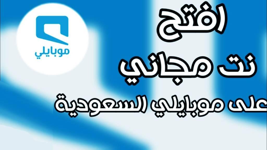 انترنت مجاني موبايلي السعودية بدون رصيد
