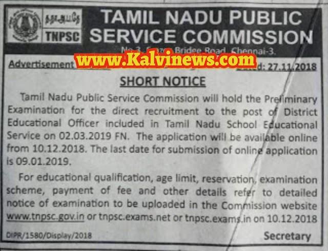 TNPSC - DEO Exam 2018 - Notification Published!