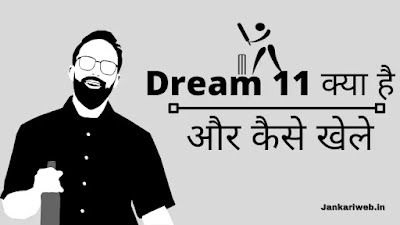 Dream11 kya hai , dream 11 kya hai , dream 11 kaise khele , dream 11 se paise kaise kamaye