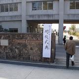 2011年3月19日閉校式