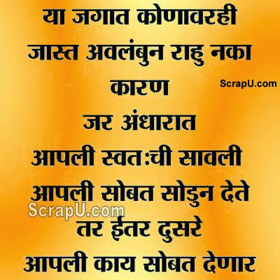 Is dunia me kabhi kisi par jyada depend nahi karna chahiye, jab andhere me humara saya bhi sath chhod deta hai to kisi aur se kya umeed karna. - Wise pictures