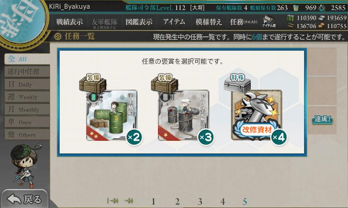 艦これ_精鋭「四水戦」、南方海域に展開せよ!_10.png