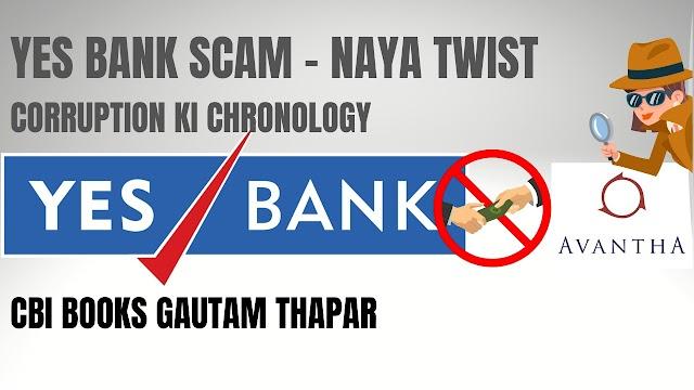 Yes Bank Fraud me Naya PLayer, Avantha Group and Gautam Thapar