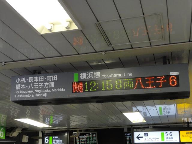 横浜線 新横浜駅の発車標の表示がATOS連動となりました。