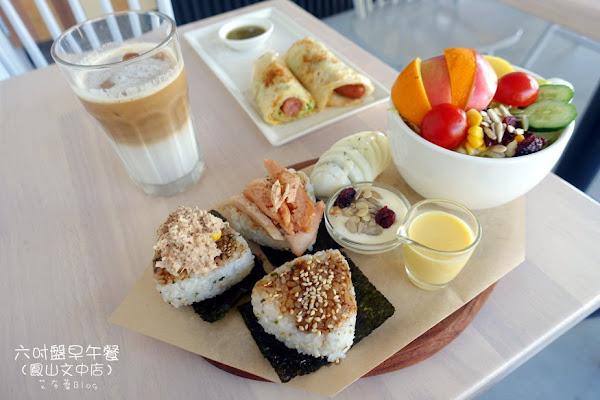 六吋盤早午餐(鳳山文中店) 稱霸屏東市早午餐界!!平價美味的早安拼盤~