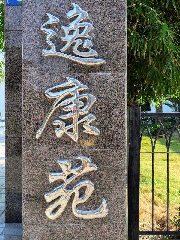 Chine .Fujian Gulang yu island 3 - P1020676.JPG