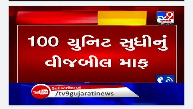 Gujarat aatmanirbhar yojna