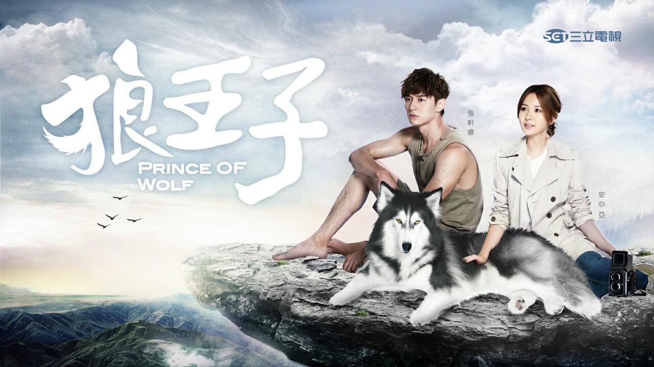 Phim Hoàng Tử Sói - Prince of Wolf