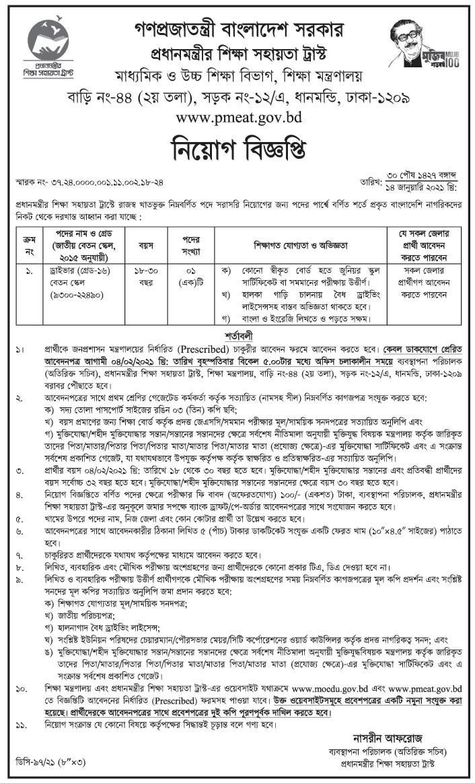 প্রধানমন্ত্রীর শিক্ষা সহায়তা ট্রাস্ট নিয়োগ বিজ্ঞপ্তি ২০২১ - Prime Minister's Education Assistance Trust Job Circular 2021