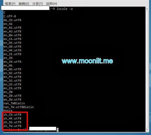 Ubuntu安裝倉頡/速成輸入法 – 月光部落