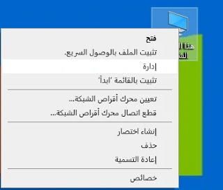 اصلاح مشكلة البلوتوث لا يعمل على نظام التشغيل ويندوز- Windows