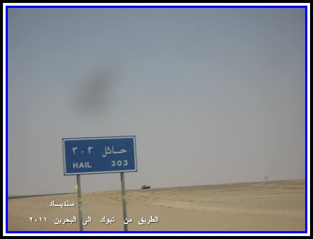 البحرين سندبـاد IMG_1717.JPG