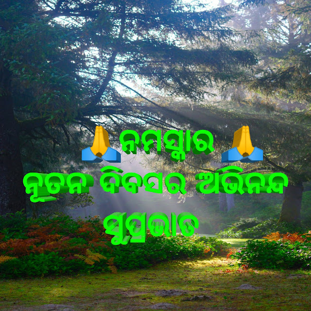 Good morning image in Odia