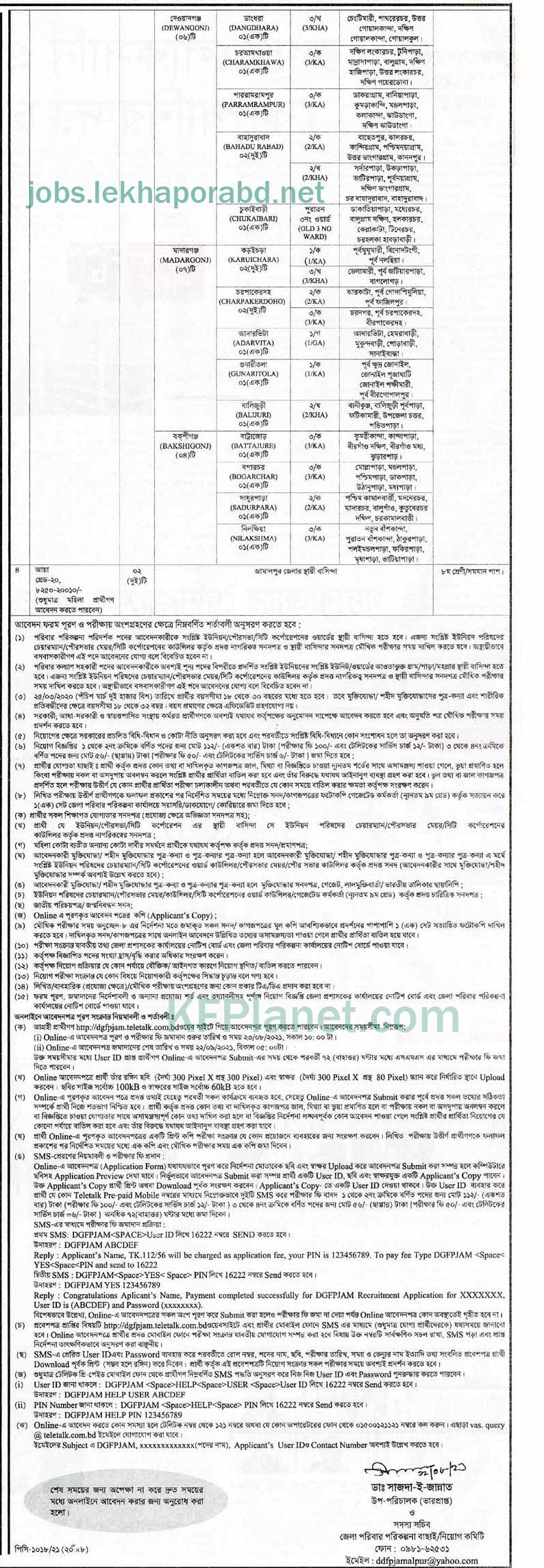 জামালপুর জেলা পরিবার পরিকল্পনা নিয়োগ বিজ্ঞপ্তি ২০২১ - Jamalpur District Family Planning Job Circular 2021 - পরিবার পরিকল্পনা নিয়োগ বিজ্ঞপ্তি ২০২১