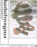 Μαθηματική Επιθεώρηση - τεύχος 30ο
