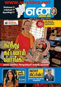 Download En Vikatan 20-07-2011 | Free En Vikatan PDF This week | En Vikatan 20th July 2011 ebook