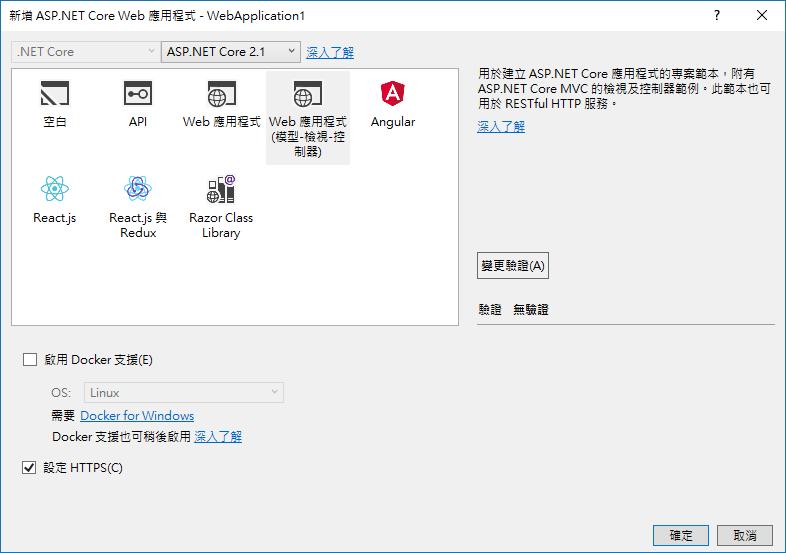 mrkt 的程式學習筆記: 在ASP NET Core 2 1 的docker image 裡