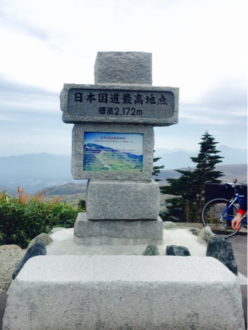 標高2,172m日本国道最高地点の石碑