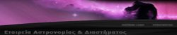 Εταιρεία Αστρονομίας & Διαστήματος