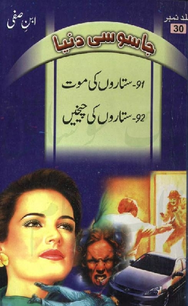 Sitaaroan ki Maut & Sitaroan ki Cheekhaen  is a very well written complex script novel which depicts normal emotions and behaviour of human like love hate greed power and fear, writen by Ibn e Safi (Jassosi Dunya) , Ibn e Safi (Jassosi Dunya) is a very famous and popular specialy among female readers