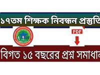 NTRCA Questions Bank বিগত ১৫ বছরের প্রশ্ন সমাধান - PDF