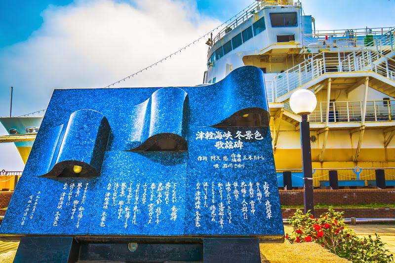津軽海峡 冬景色 写真