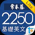 常春藤基礎英文字彙 2250 Lite icon