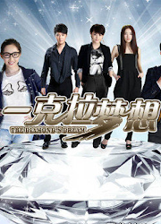 The Diamond's Dream China Drama