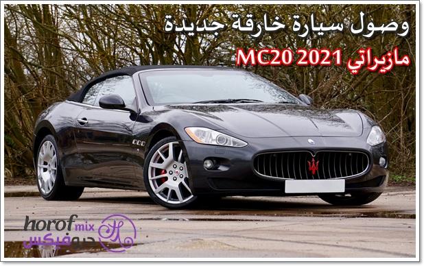 وصول سيارة خارقة جديدة ..  MC20 مازيراتي 2021