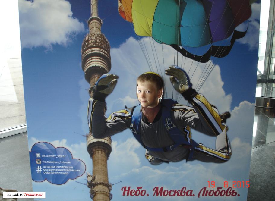Небо. Москва. Любовь