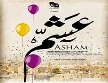 فيلم عشم