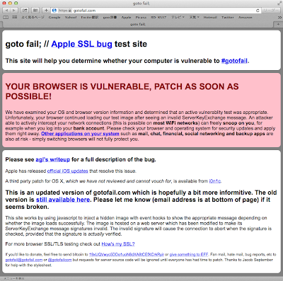 「 goto fail; 」の脆弱性: OS X Mavericks (Mac OS X 10.9.1) Safari 7.0.1