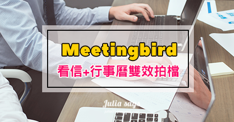[meetingbird%5B7%5D]