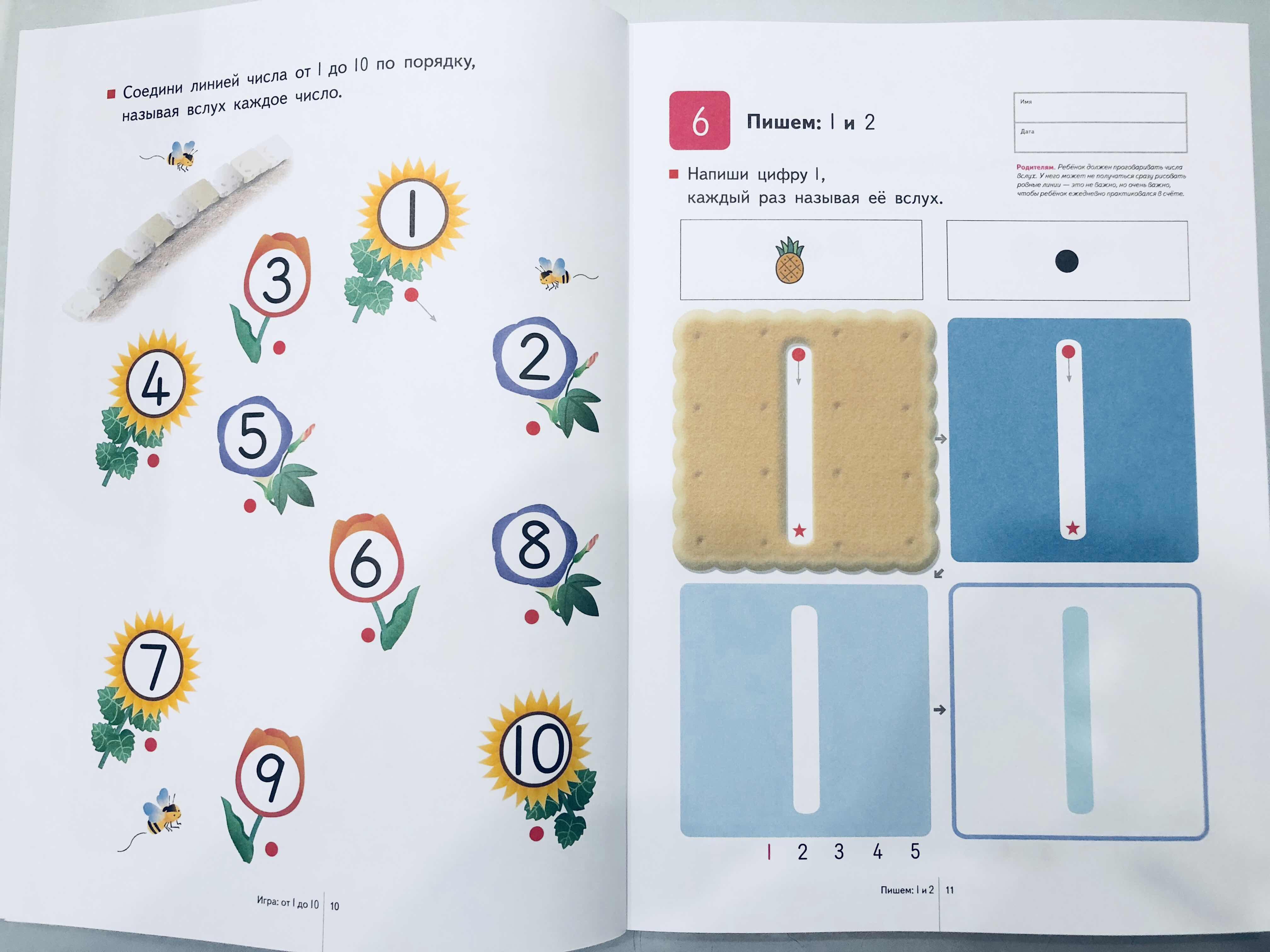 Начинаем учиться считать. Изучаем счет от 1 до 30. 6