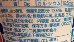 おいしいカスピ海(食品表示)