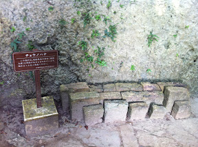 三角岩内の拝所