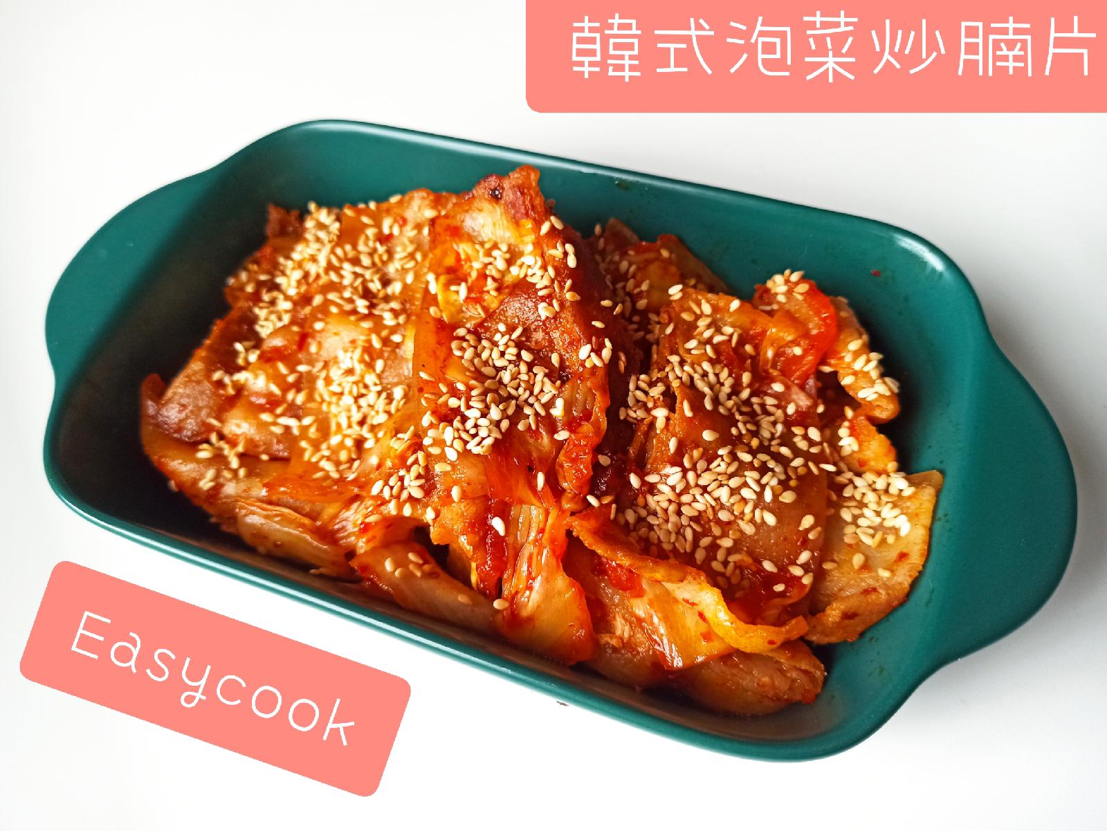 【食譜分享】 easycook!懶人料理!韓式泡菜炒腩片